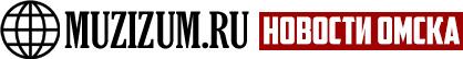 МузиЗум. Новости Омска